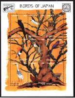 Танзания, 1999. [tan9945] Птицы Японии (м\л)