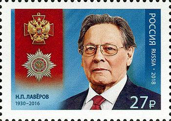 Россия, 2018. [2313] Кавалер ордена «За заслуги перед Отечеством». Н.П. Лавёров (1930–2016), геолог